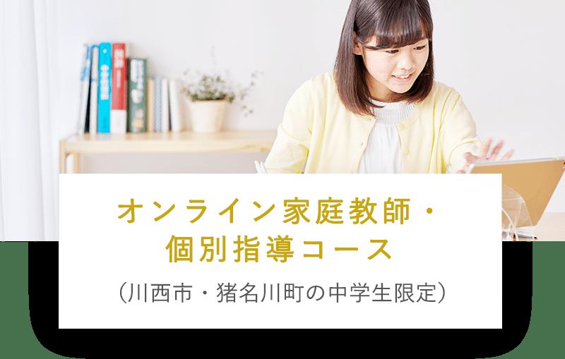 オンライン家庭教師・個別指導コース