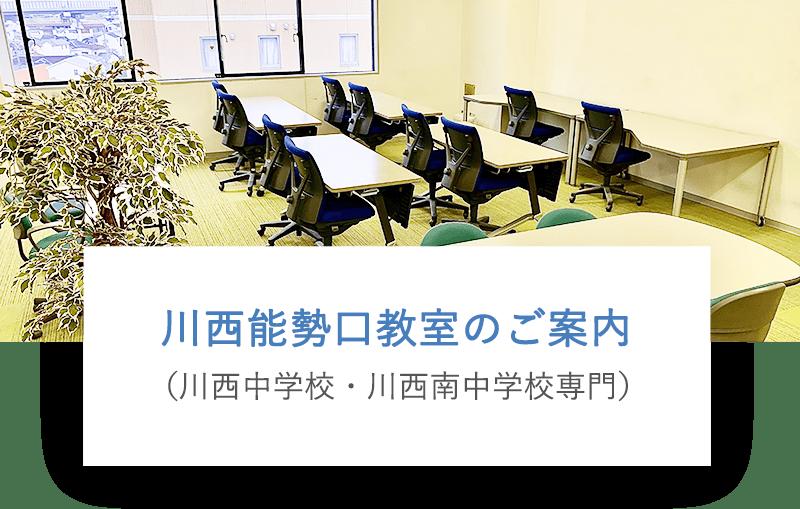 川西能勢口教室