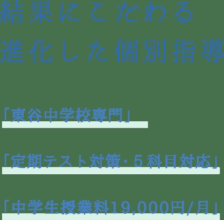 「東谷中学校専門」「定期テスト対策・5科目対応」「中学生授業料19,000円/月」